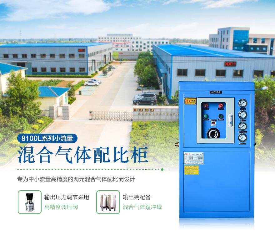 8100L混合气体配比柜