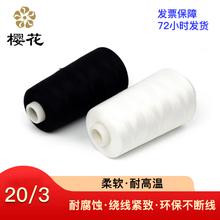 厂家 缝纫线黑/白 203缝纫线 粗线 箱包用 牛仔线 皮革线