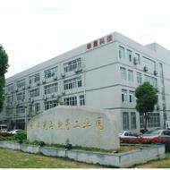 2013年9月13日,公司整体搬迁至武汉光谷电子工业园