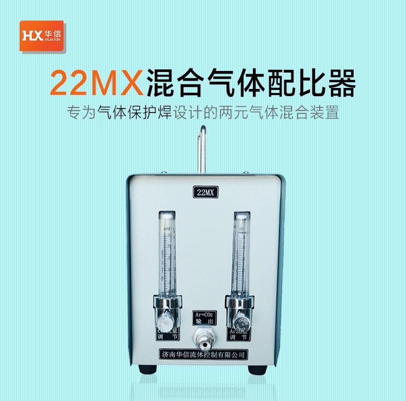 22MX混合气体配比器