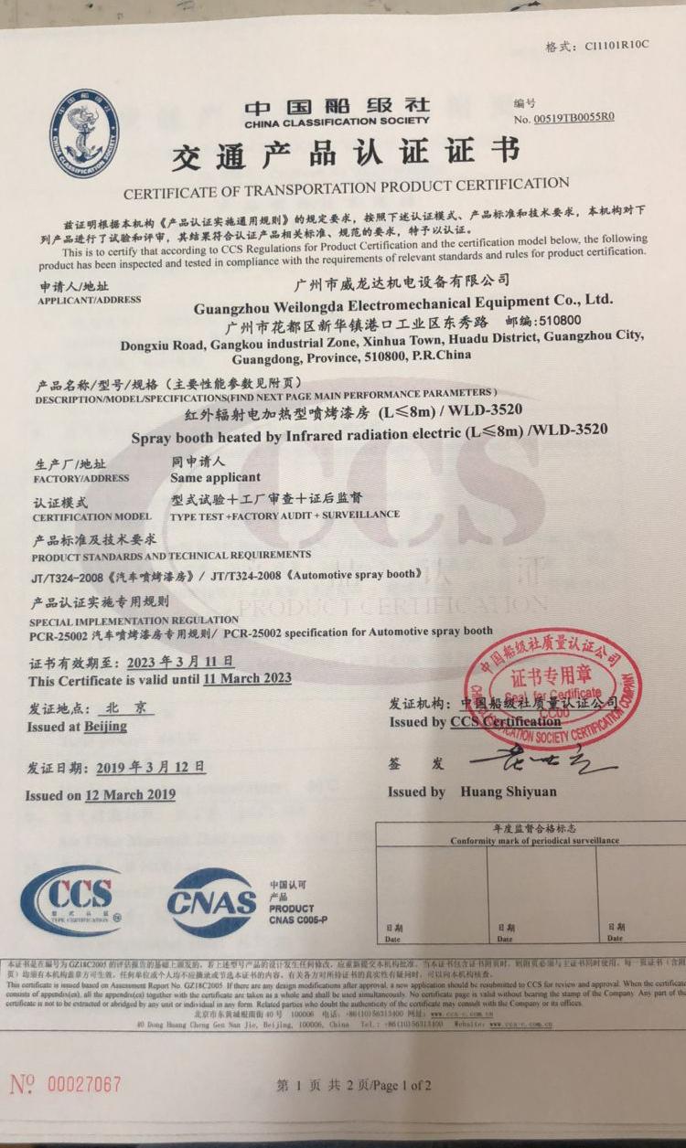 汽车烤漆房交通产品认证证书1