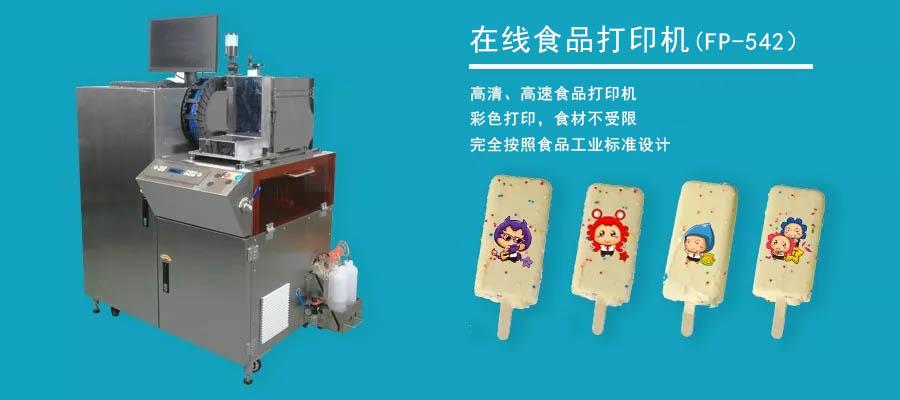 雪糕在线打印机