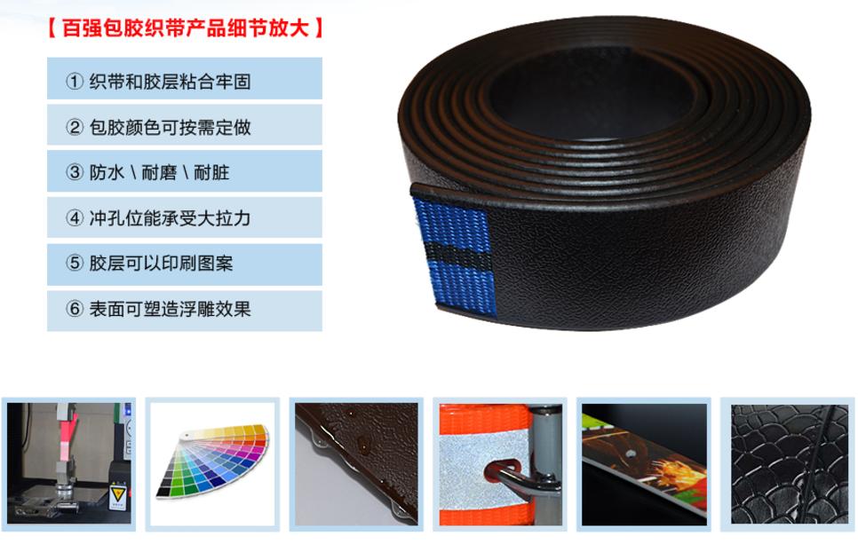 百强橡塑-战术头盔带材料介绍