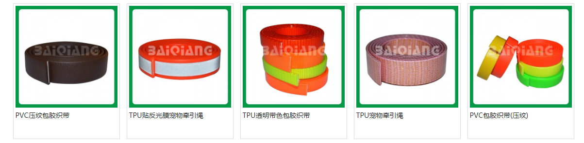 TPU包胶织带, 包胶织带, 过胶织带, 塑胶织带, 织带涂胶-作用于牵引绳.png