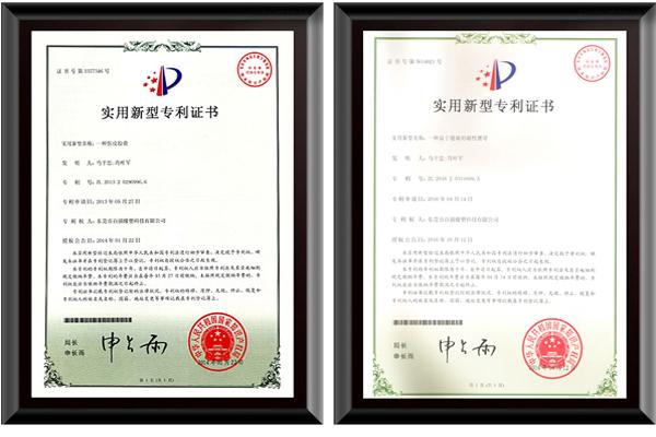 百强橡塑·胶带专利证书.jpg