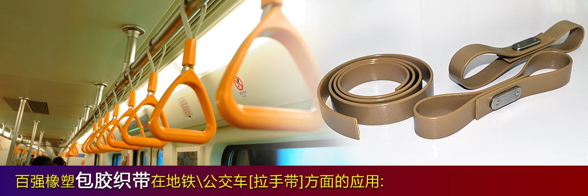 百强橡塑·公交拉手带,地铁拉手带--耐磨耐脏,防火,防水,手感舒适,外表美观.jpg