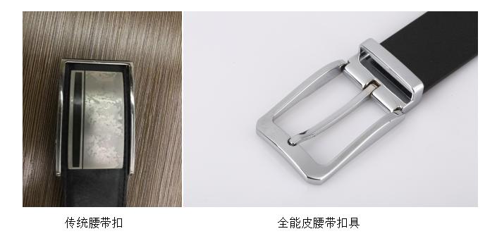 百强橡塑-全能皮腰带与传统腰带大比拼之扣具.png