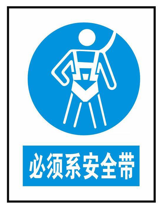 百强橡塑温馨提醒:高空作业时务必佩戴-防坠落安全带, 高空作业安全带, 电工安全带, 医疗器材安全带