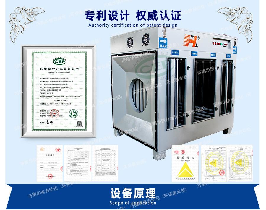 UV光氧, 环保设备, 焊烟净化器, 焊接烟尘净化器