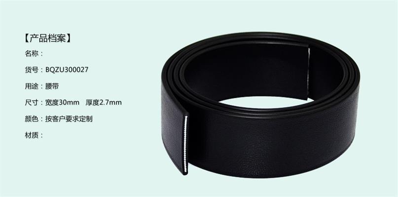 百强橡塑·包胶织带过胶织带作用于新型环保腰带图 (2).jpg