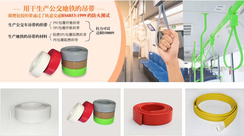 用于生产公交地铁吊带