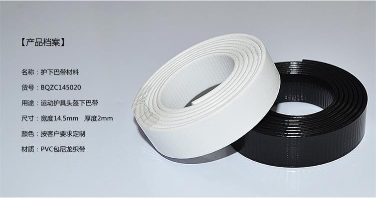 百强橡塑·包胶织带过胶织带可以应用到-运动护具带,盔甲连接带、护下巴带和头盔止滑带.jpg