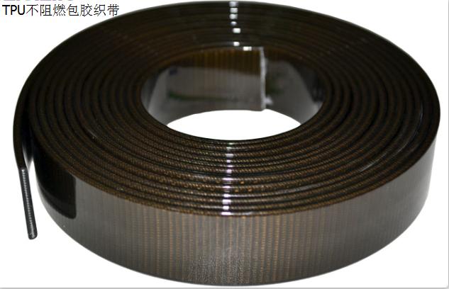TPU材质不阻燃包胶织带.png