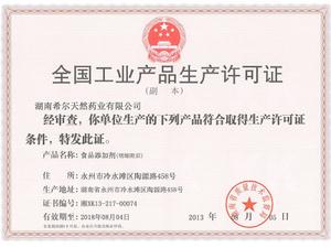 生产许可证全国工业生产副本(食品添加剂)
