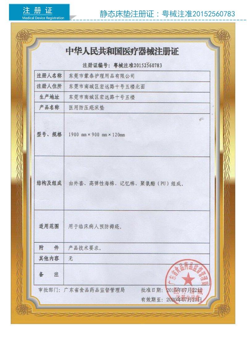 C-021-01床垫2 注册证号