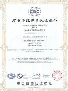 质量管理体系认证书中文
