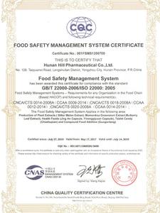 食品安全体系管理认证书英文