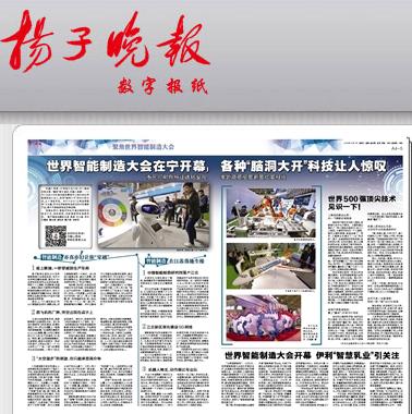 Figure 7 Yangzi evening news .png