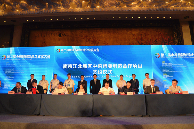 SGIMRI attends Sino-German Intelligent Manufacturing Entrepreneurs Conference II and successfully signs agreement with Daqo Group