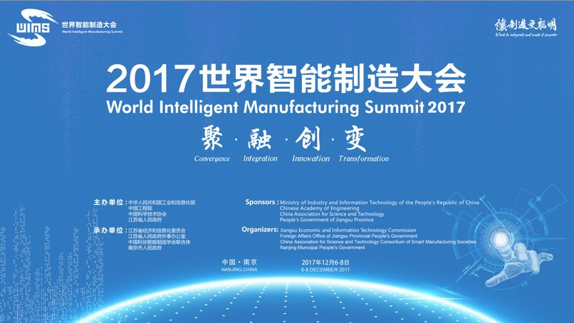 World Intelligent Manufacturing Summit 2017 concludes