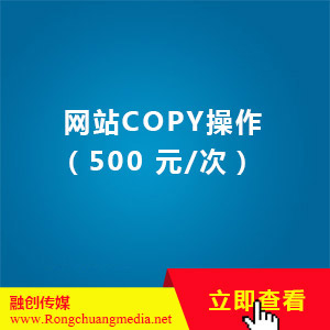 Website COPY operation (500 yuan/time)