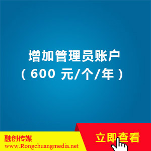 Add administrator account (600 yuan/piece/year)