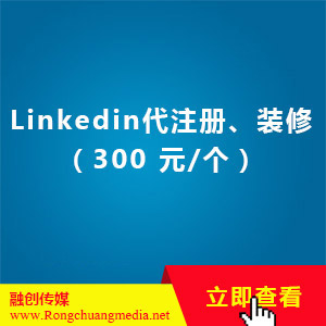 Linkedin registration and decoration (300 yuan/piece)