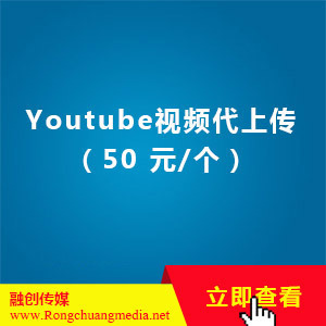 Youtube video generation upload (50 yuan/piece)