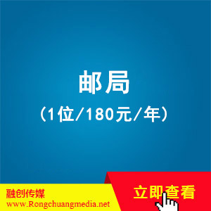 Post Office (1 person/180 yuan/year)