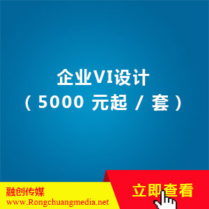 Enterprise VI design (from 5,000 yuan / set)