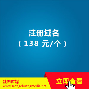 Registered domain name (138 yuan/piece)