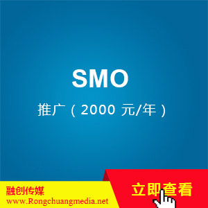 SMO-promotion (2000 yuan/year)