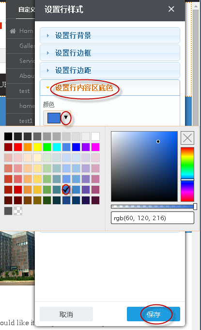 Set the background color of the line content area.jpg