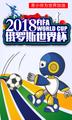 """""""世界杯俄罗斯5:0""""又双叒叕震撼到我了!!"""