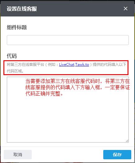 Third-party online customer service.jpg